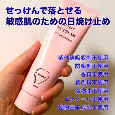 モイスト UVクリーム/WHOMEE/日焼け止め(顔用)を使ったクチコミ(2枚目)