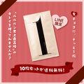 【公式】ルルルン ᵕ ᵕ のクチコミ「\バレンタインは誰に渡す?/ ...」