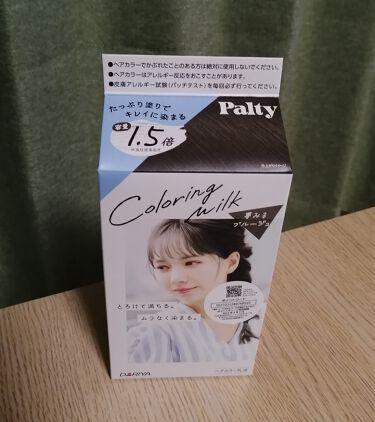 カラーリングミルク/パルティ/ヘアカラー・白髪染め・ブリーチを使ったクチコミ(2枚目)