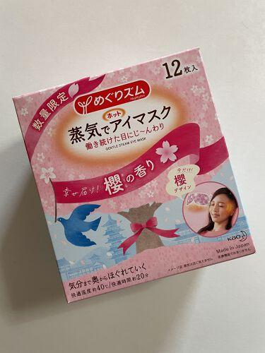 蒸気でホットアイマスク 幸せ届け!櫻の香り/めぐりズム/その他を使ったクチコミ(1枚目)