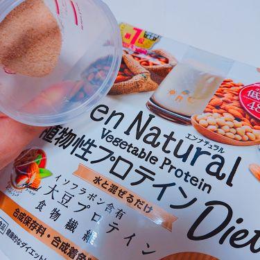 植物性プロテインダイエット/エンナチュラル/ドリンクを使ったクチコミ(2枚目)