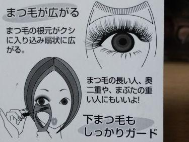 まつ毛が広がるマスカラガード ピンク/貝印/その他化粧小物を使ったクチコミ(2枚目)