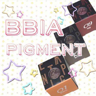ピアーピグメント /Bbia/パウダーアイシャドウを使ったクチコミ(1枚目)