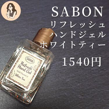 リフレッシュハンドジェル/SABON/ハンドクリームを使ったクチコミ(2枚目)