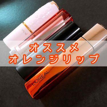 エッセンスインルージュ シャイン/LB/口紅を使ったクチコミ(1枚目)