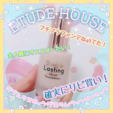 ダブルラスティングセラムファンデーション/ETUDE HOUSE/リキッドファンデーションを使ったクチコミ(1枚目)