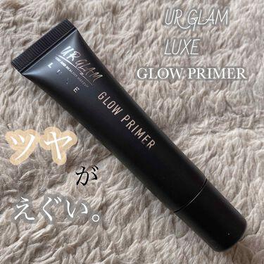 URGLAM LUXE GLOW PRIMER/DAISO/化粧下地を使ったクチコミ(1枚目)