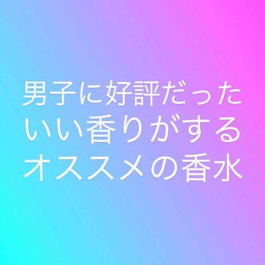ライオンハート オード トワレ/エンジェルハート/香水(メンズ)を使ったクチコミ(1枚目)