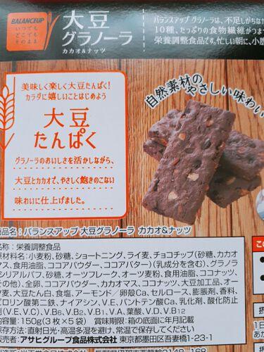 バランスアップ 大豆グラノーラ /アサヒフードアンドヘルスケア/食品を使ったクチコミ(3枚目)