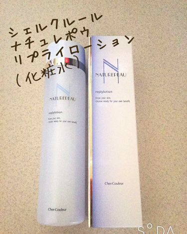 リプライローション/シェルクルール/化粧水を使ったクチコミ(2枚目)