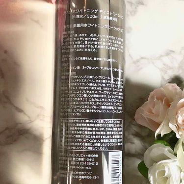 ホワイトニング モイストローション/プリュ/化粧水を使ったクチコミ(3枚目)