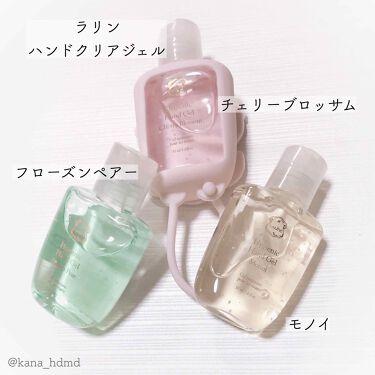 ハンドクリアジェル/Laline/その他を使ったクチコミ(1枚目)
