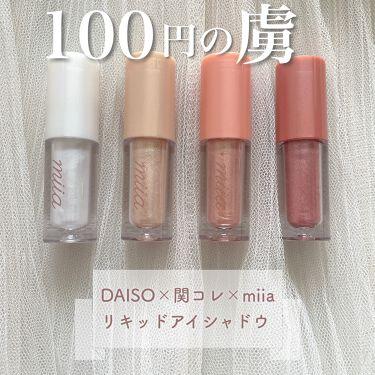 miia リキッドアイシャドウ/DAISO/リキッドアイシャドウを使ったクチコミ(1枚目)