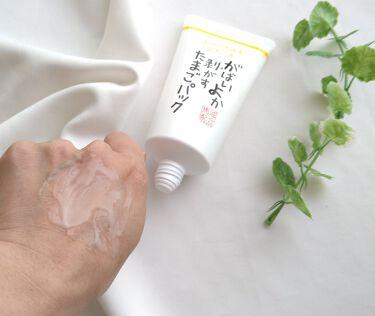 がばいよか 剥がすたまごパック/アスティ コスメフリーク/洗い流すパック・マスクを使ったクチコミ(1枚目)