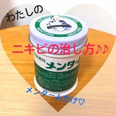 Sakuraさんの「メンターム近江兄弟社 メンターム<ボディ保湿>」を含むクチコミ