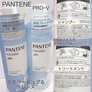 PRO-V ミセラー ピュア&クレンズ ノンシリコンシャンプー/トリートメント/パンテーン/シャンプー・コンディショナーを使ったクチコミ(3枚目)