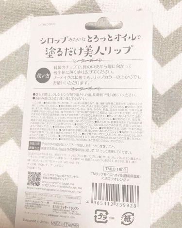 TMリップモイストオイル/crayontouch-me/リップケア・リップクリームを使ったクチコミ(2枚目)