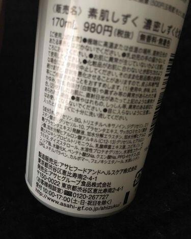 濃密しずく化粧水/素肌しずく/化粧水を使ったクチコミ(3枚目)