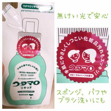 ウタマロリキッド/東邦/洗濯洗剤を使ったクチコミ(3枚目)