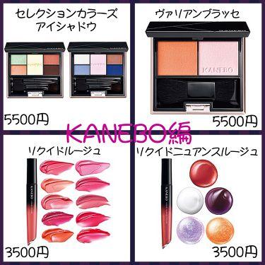 カネボウ セレクションカラーズアイシャドウ/KANEBO/パウダーアイシャドウを使ったクチコミ(2枚目)