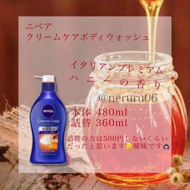ニベア クリームケア ボディウォッシュ イタリアンプレミアムハニーの香り/ニベア/ボディソープを使ったクチコミ(2枚目)