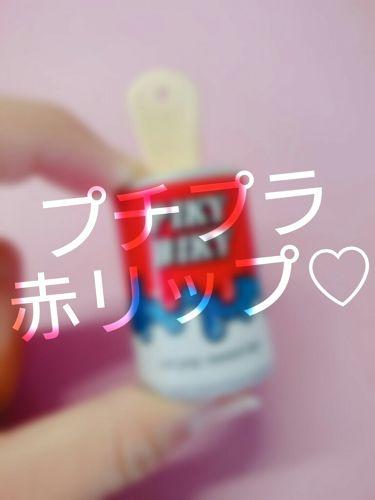ピキビキエナメルティント/TONYMOLY(トニーモリー/韓国)/リップグロスを使ったクチコミ(1枚目)