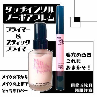 ノーポアブレム プライマー/Touch In Sol/化粧下地を使ったクチコミ(1枚目)