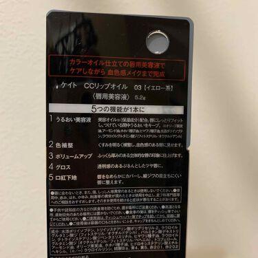 【画像付きクチコミ】KATEさま〜👏🏻👏🏻しっかり保湿してくれます👄カラーと重ね付けして使ってます!これからの乾燥する時期に活躍しそう👌🏻