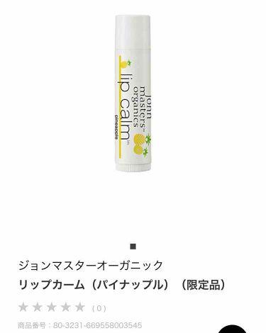 メンソーレタム薬用リップ/メンソレータム/リップケア・リップクリームを使ったクチコミ(2枚目)