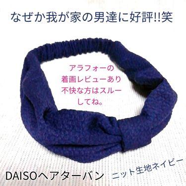 DAISO ヘアターバン ニット生地/DAISO/その他スタイリングを使ったクチコミ(1枚目)