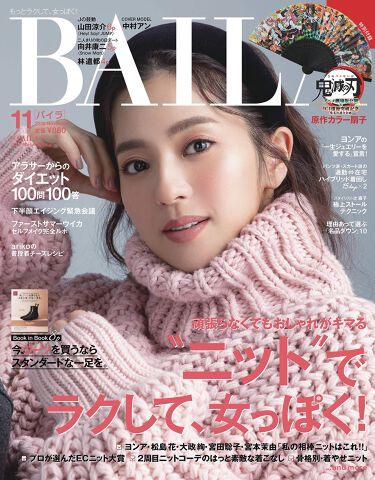 2020/10/12発売 BAILA BAILA 2020年11月号