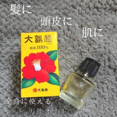 大島椿(ツバキ油)/大島椿/アウトバストリートメントを使ったクチコミ(1枚目)