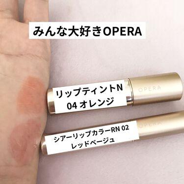 【画像付きクチコミ】OPERAオペラオペラリップティントNオペラシアーリップカラーRN比較してみたどちらも共通に言える事は潤いが最強でするする塗れますOPERAオペラリップティントN04オレンジ色持ちが良いです。1本で発色も良く乾燥全くしないので、リップ...
