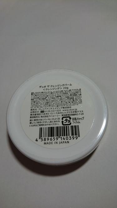 ザ クレンジングバーム/DUO/マッサージ料を使ったクチコミ(2枚目)