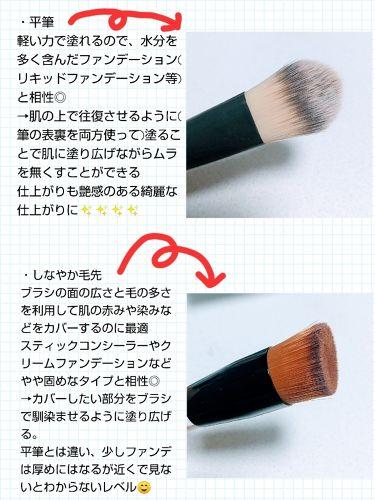 ファンデーションブラシ No.6/DAISO/メイクブラシを使ったクチコミ(2枚目)