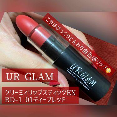 UR GLAM クリーミィ リップスティックEX/DAISO/口紅を使ったクチコミ(1枚目)