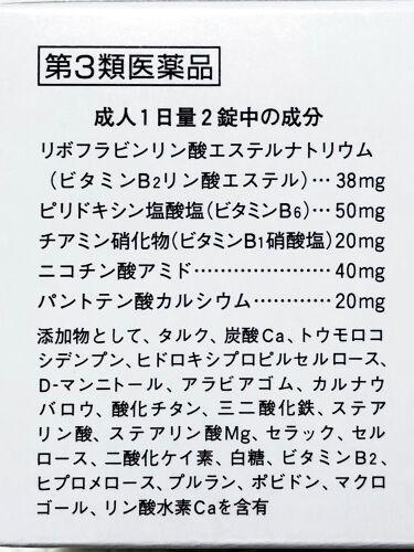 チョコラBBプラス (医薬品)/チョコラBB/その他を使ったクチコミ(3枚目)