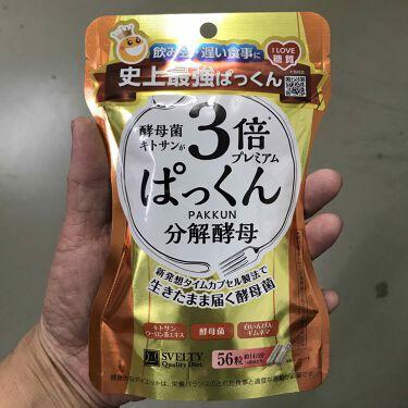 3倍ぱっくん分解酵母プレミアム/スベルティ/ボディサプリメントを使ったクチコミ(1枚目)