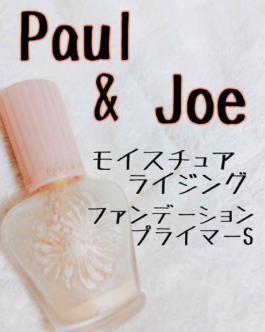 ぴーちゃんさんの「ポール & ジョー ボーテモイスチュアライジング ファンデーション プライマー S<化粧下地>」を含むクチコミ