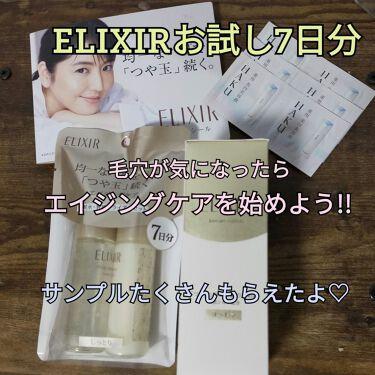 エリクシール シュペリエル リフトモイスト ローション W I/エリクシール/化粧水を使ったクチコミ(1枚目)