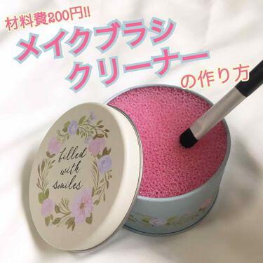 メイクブラシクリーナー(手作り)/キャンドゥ/その他化粧小物を使ったクチコミ(1枚目)