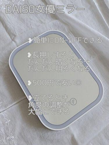 枠が光るLED付ミラー スクエア/DAISO/その他化粧小物を使ったクチコミ(2枚目)