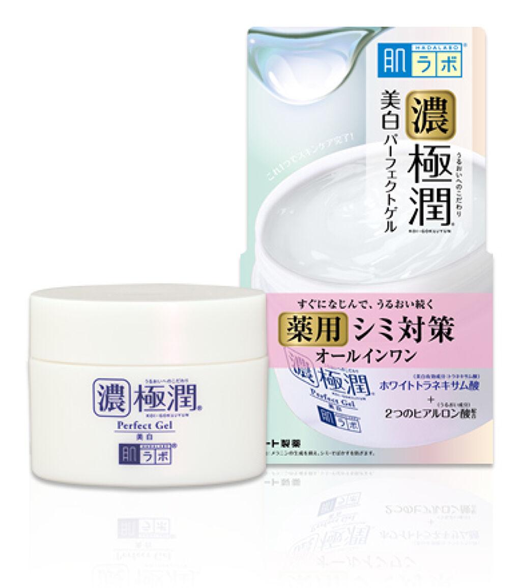 極潤 美白パーフェクトゲル 100g(ジャー)