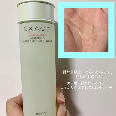エクサージュシマー バリア コンデンスローション/ALBION/化粧水を使ったクチコミ(2枚目)