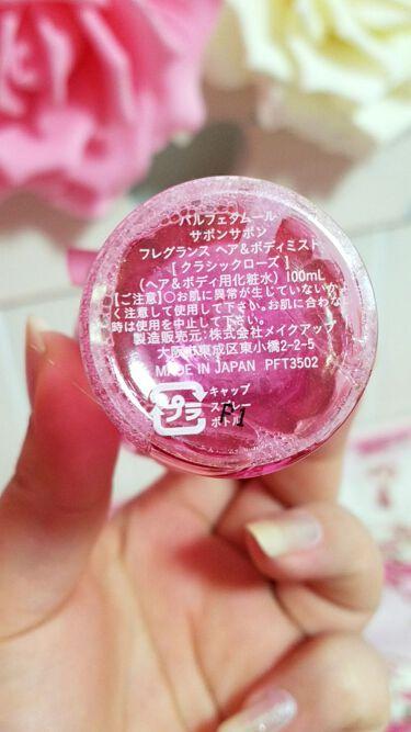 オードトワレ ブライトフローラル/パルフェタムール/香水(レディース)を使ったクチコミ(2枚目)