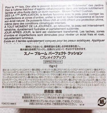 スノー ブルーム パーフェクト クッション SPF50/PA+++/Dior/化粧下地を使ったクチコミ(3枚目)
