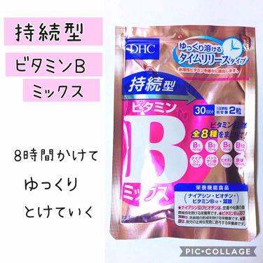 DHC 持続型ビタミンB/DHC/美肌サプリメントを使ったクチコミ(2枚目)