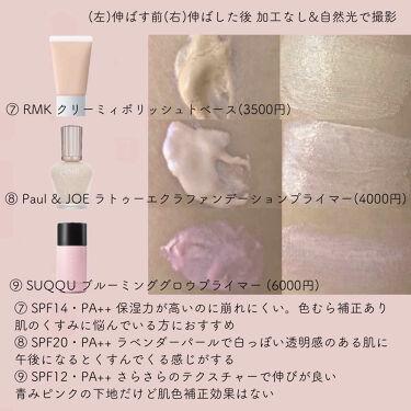 クリーミィ ポリッシュト ベース N/RMK/化粧下地を使ったクチコミ(4枚目)