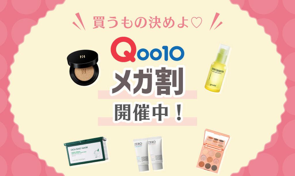 【Qoo10メガ割】今回のお買い物リストつくっちゃお♡おすすめアイテムをチェックのサムネイル