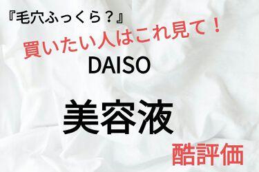 D濃密美容液 PO アーチチョーク葉エキス ハマメリス水/DAISO/美容液を使ったクチコミ(1枚目)